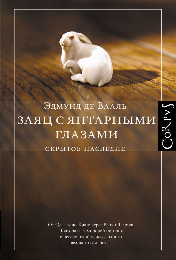 Вааль де Э. - Заяц с янтарными глазами обложка книги