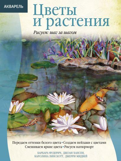 Цветы и растения - фото 1