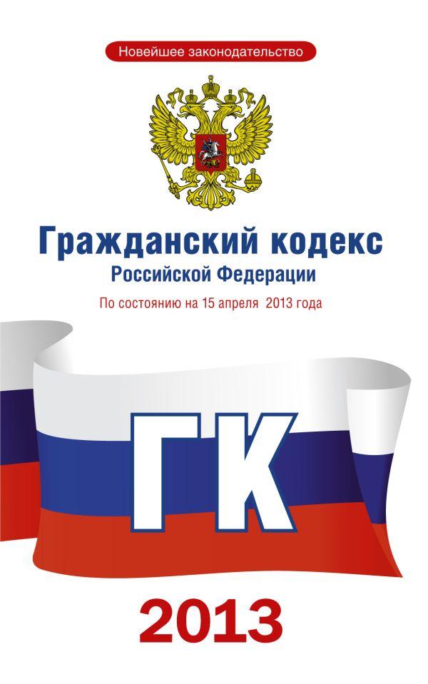Гражданский кодекс по состоянию на 2013 год .