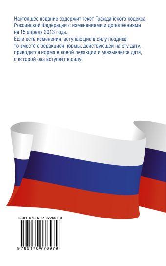 Гражданский кодекс по состоянию на 2013 год
