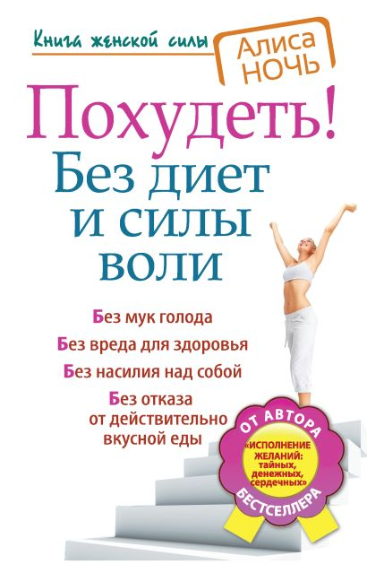 Похудеть! Без диет и силы воли - фото 1