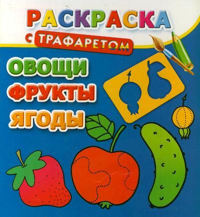 Раскраска с трафаретом. Овощи, фрукты, ягоды Дмитриева В.Г.