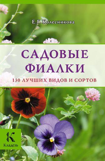 Е.Г. Колесникова - Садовые фиалки обложка книги