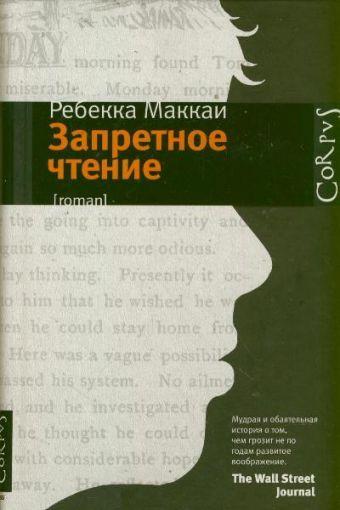 Запретное чтение Маккаи Ребекка