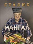 Ханкишиев С. - Мангал' обложка книги