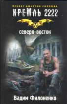 Филоненко В.А. - Кремль 2222. Северо-восток' обложка книги