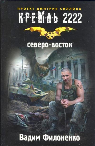 Филоненко В.А. - Кремль 2222. Северо-восток обложка книги
