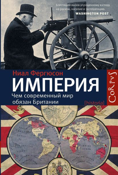 Империя: чем современный мир обязан Британии - фото 1