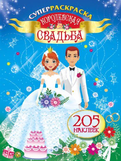 Королевская свадьба - фото 1