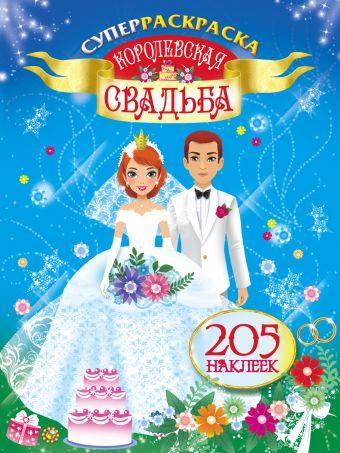 Королевская свадьба Оковитая Е, Горбунова И.В.