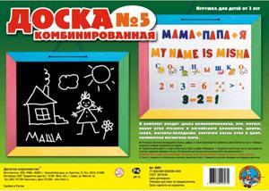 Наст.игр.:ДК.Доска комбинированная №5арт.897