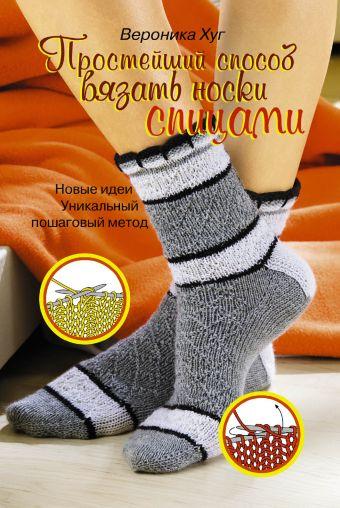 Простейший способ вязать носки спицами Хуг В.