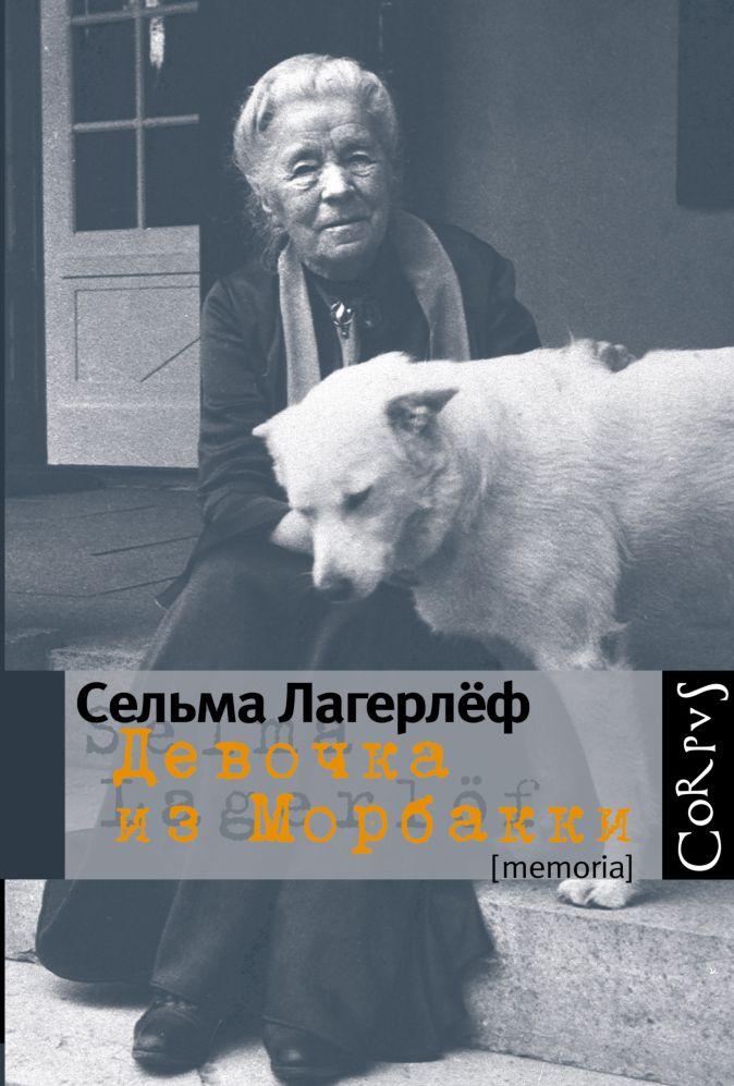Лагерлёф С. - Девочка из Морбакки обложка книги