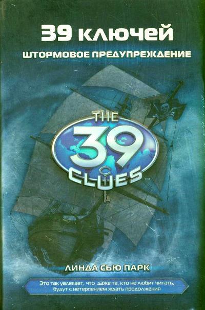 Парк Л.С. - 39 ключей. Штормовое предупреждение обложка книги