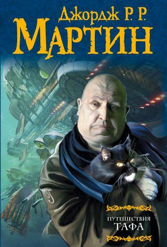 Путешествия Тафа Мартин Д.
