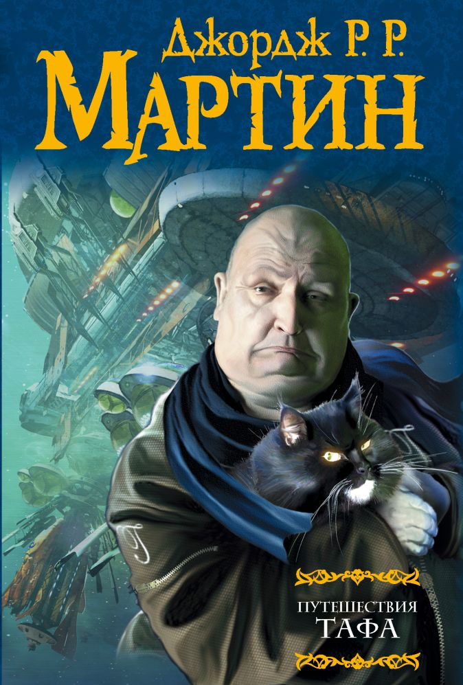 Джордж Р.Р. Мартин - Путешествия Тафа обложка книги
