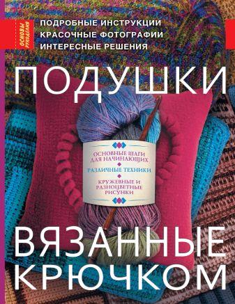 Силверман Хернс Ш. - Подушки, вязанные крючком обложка книги