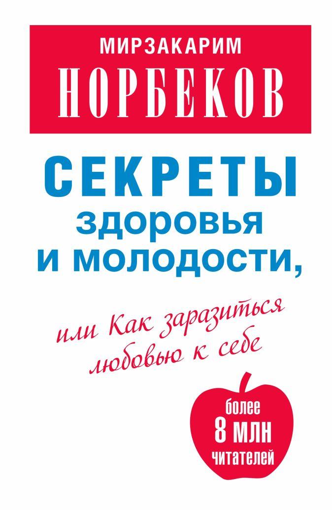 Норбеков М.С. - Секреты здоровья и молодости, или Как заразиться любовью к себе обложка книги