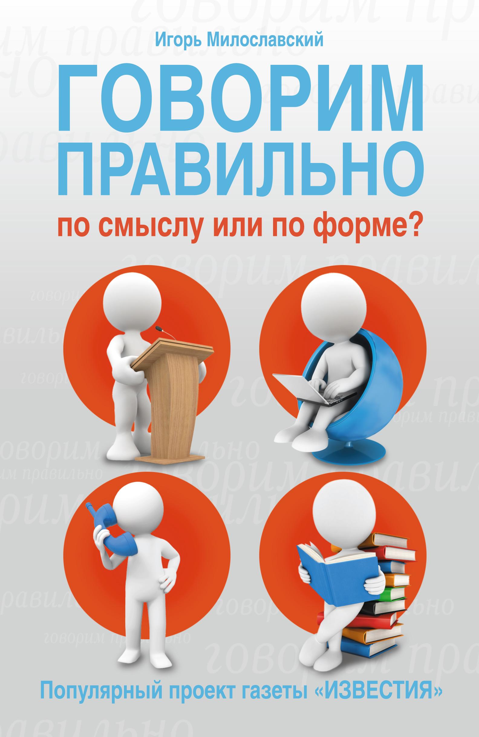 Милославский И.Г. Говорим правильно по смыслу или по форме игорь милославский говорим правильно по смыслу или по форме