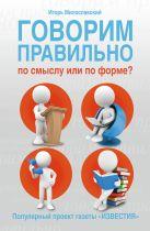 Милославский И.Г. - Говорим правильно по смыслу или по форме' обложка книги