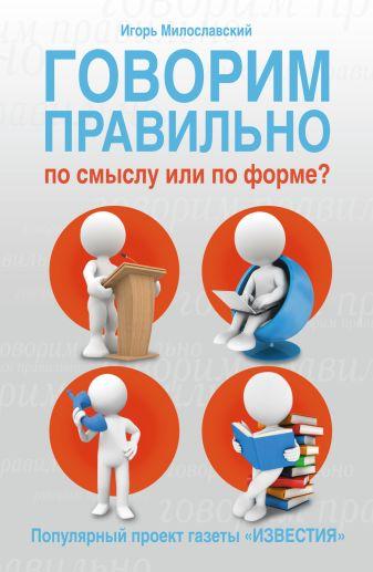 Милославский Ю.Г. - Говорим правильно по смыслу или по форме обложка книги