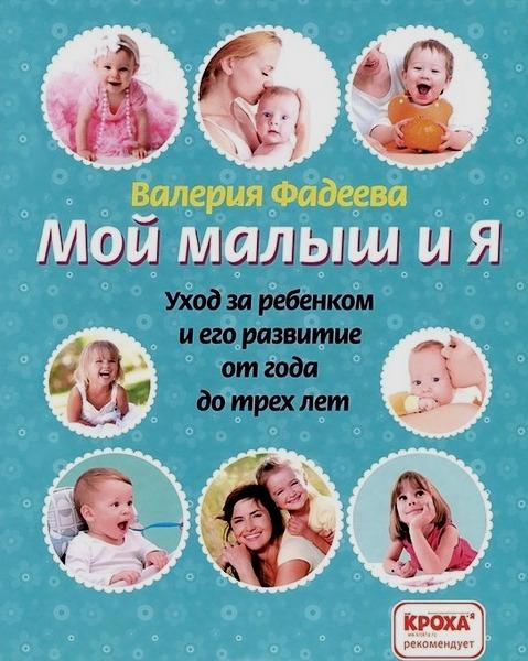 Мой малыш и я. Уход за ребенком и его развитие от года до трех лет Валерия Фадеева