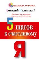 Калинский Д. - 5 шагов к счастливому Я' обложка книги