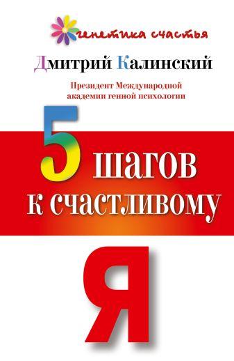 Дмитрий Калинский - 5 шагов к счастливому Я обложка книги