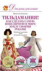 Рязанова Н. А. - Тильдамания! Как сделать самую популярную в мире куклу своими руками' обложка книги