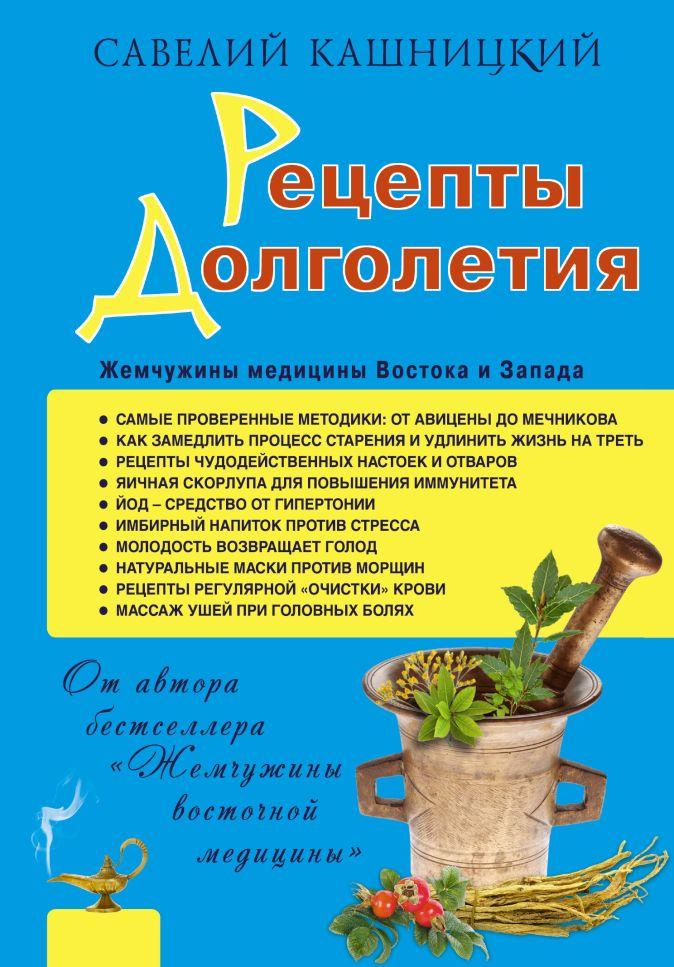 Савелий Кашницкий - Рецепты долголетия. Жемчужины медицины Востока и Запада обложка книги