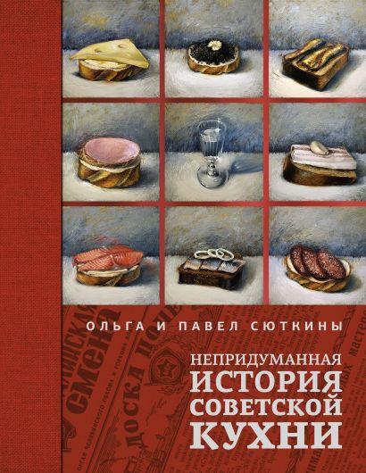 Непридуманная история советской кухни - фото 1