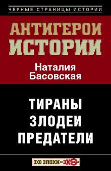 """Эхо истории на """"Эхо Москвы"""""""