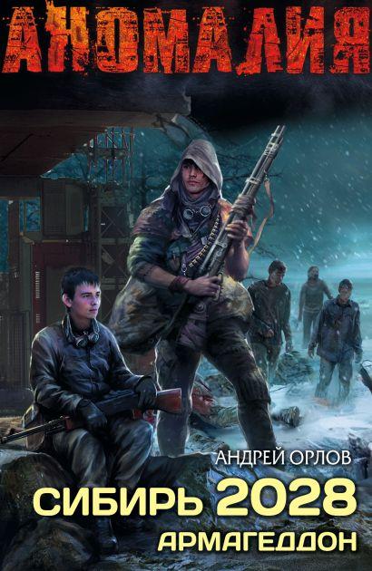 Сибирь 2028. Армагеддон - фото 1