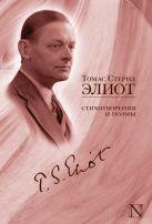 Элиот Т.С. - Стихотворения и поэмы' обложка книги