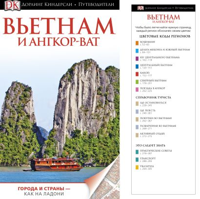 Вьетнам и Ангор-Ват. Путеводитель DK - фото 1