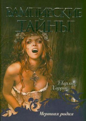 Харрис Ш. - Мертвая родня обложка книги