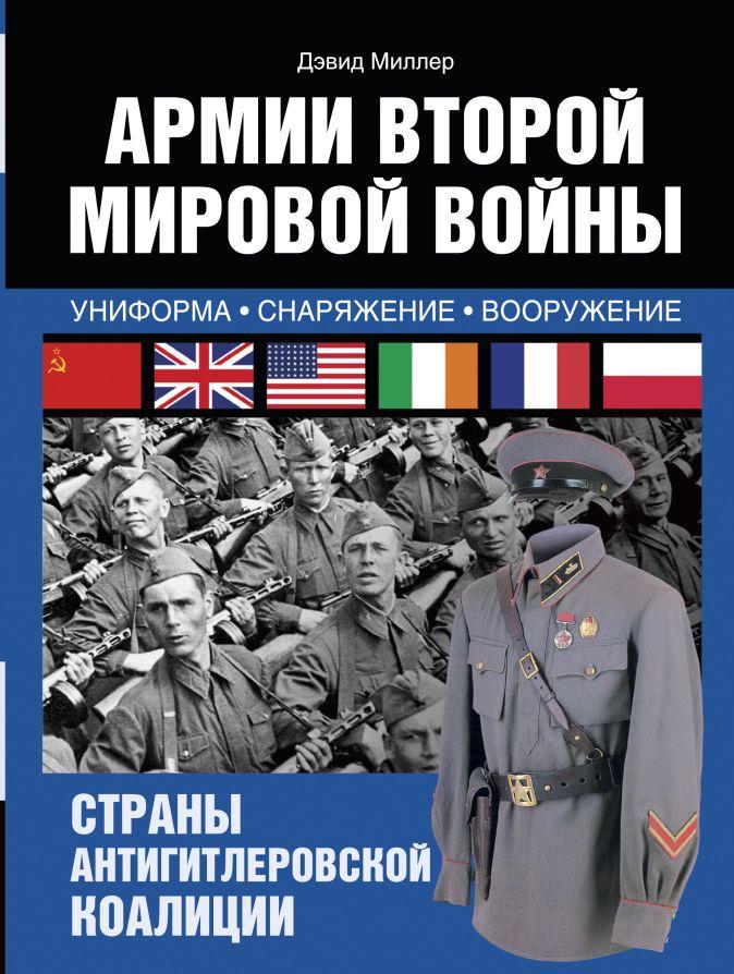 Миллер Дэвид - Армии Второй мировой войны. Союзники. Униформа, обмундирование, вооружение обложка книги
