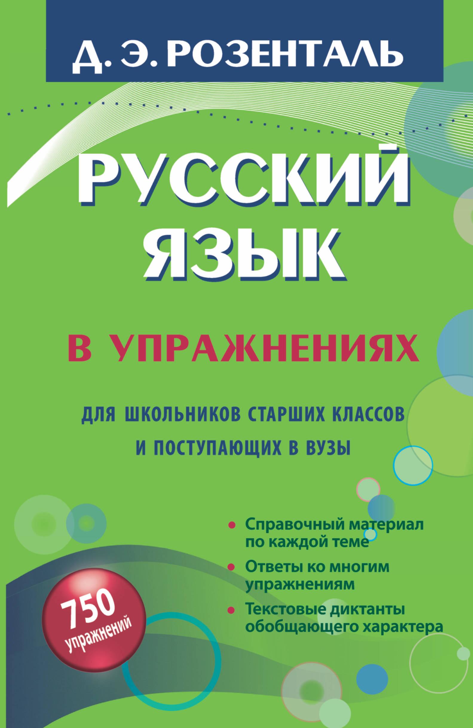 Купить со скидкой Русский язык в упражнениях. Для школьников старших классов и поступающих в вузы
