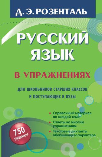 Д.Э. Розенталь - Русский язык в упражнениях. Для школьников старших классов и поступающих в вузы обложка книги
