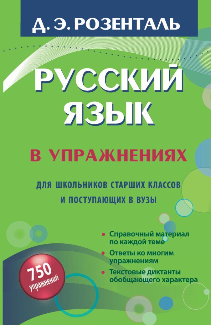 Русский язык в упражнениях. Для школьников старших классов и поступающих в вузы Д.Э. Розенталь
