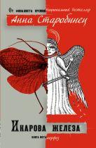 Старобинец А. - Икарова железа' обложка книги