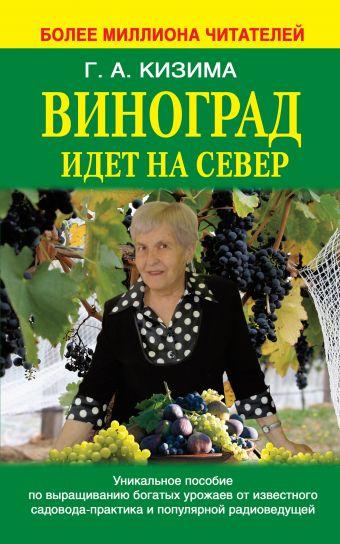 Виноград идет на север Кизима Г.А.