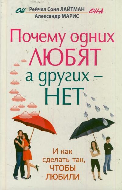 Рейчел Лайтман, Александр Марис - Почему одних любят, а других - нет, и как сделать так, чтобы любили обложка книги