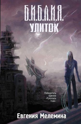 Евгения Мелемина - Библия улиток обложка книги