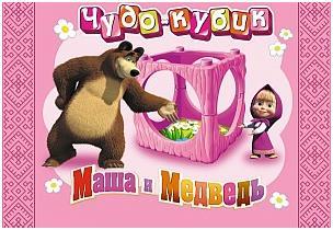 """Мини товар. Маша и Медведь """"Чудо-Кубик"""" . ММ01/12."""