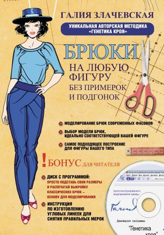 Галия Злачевская - Брюки на любую фигуру без примерок и подгонок + DVD обложка книги