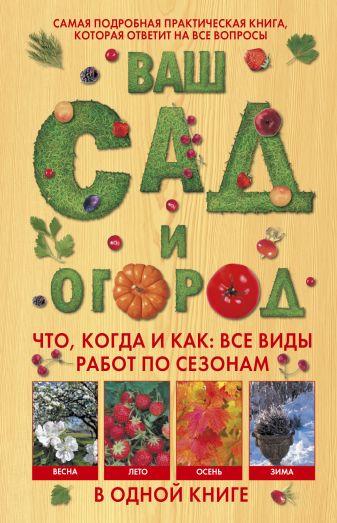 Бёмиг Франц - Ваш сад и огород. Что, когда и как: все виды работ по сезонам в одной книге обложка книги
