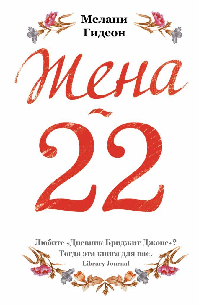 Мелани Гидеон - Жена-22 обложка книги