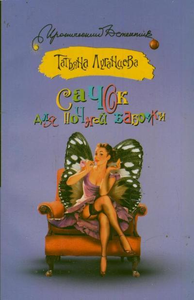 Сачок для ночной бабочки Луганцева Т.И.