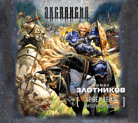 Арвендейл. Император людей (на CD диске) Злотников Р.В.